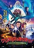 クリスマスを取り戻せ! ~リトル・ドラゴンとサンタの魔法の石~ [DVD]