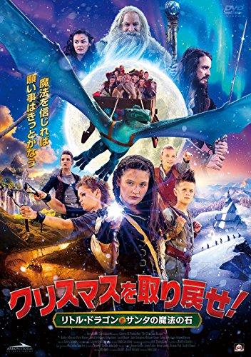 クリスマスを取り戻せ!~リトル・ドラゴンとサンタの魔法の石~ [DVD]