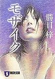 モザイク (祥伝社文庫)