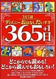 1日1話 ディズニーおはなしだいすき365日+1