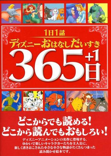 ディズニーおはなしだいすき365日+1
