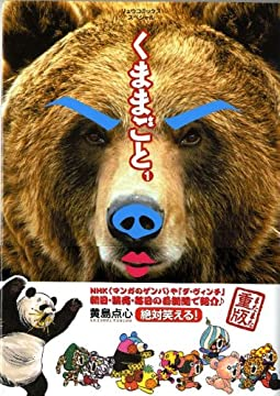 くままごと (1) (リュウコミックススペシャル)