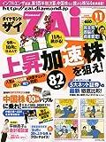 ダイヤモンド ZAi (ザイ) 2009年 11月号 [雑誌]