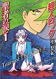 超人ロック 聖者の涙 (1) (MFコミックス)