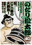 のたり松太郎 13 (My First WIDE)