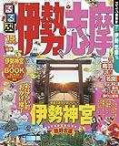 るるぶ伊勢 志摩'15 (るるぶ情報版(国内))