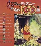 ディズニー名作100話〈第2集〉