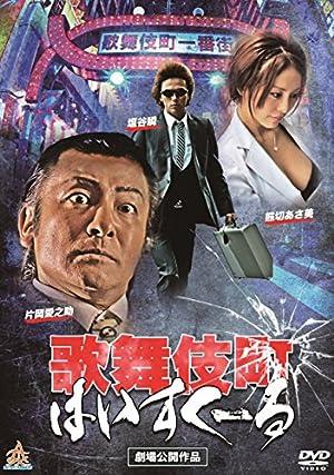 歌舞伎町はいすくーる [DVD]