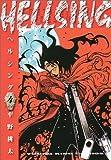 HELLSING 4 (4) (ヤングキングコミックス)