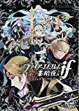 ファイアーエムブレムif 暗夜王国 コミックアンソロジー (DNAメディアコミックス)