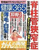 健康365(サンロクゴ) 2015年 05 月号 [雑誌]
