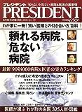PRESIDENT (プレジデント) 2008年 12/15号 [雑誌]