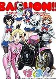 TVアニメ「ばくおん!!」OPテーマ「FEEL×ALIVE」(DVD付)