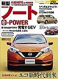 ニューカー速報プラス第40弾 新型日産ノートe-POWER (CARTOPMOOK)