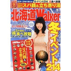 北海道Walker (ウォーカー) 2013年 12月号 [雑誌]