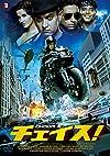チェイス! オリジナル全長版 [DVD]