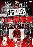 実録・プロジェクト893XX THE暴走族 完全収録版 [DVD]
