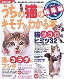 うちの猫(にゃんコ)のキモチがわかる本 (総集編) (Gakken Mook)