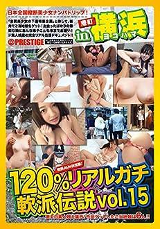 120%リアルガチ軟派伝説 15 [DVD]