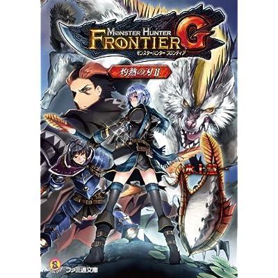 モンスターハンター フロンティアG 灼熱の刃II (ファミ通文庫)