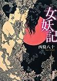 女妖記 (中公文庫)