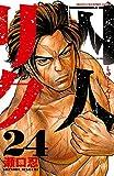 囚人リク(24) (少年チャンピオン・コミックス)