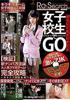 女子校生でGO プレステージ [DVD]