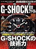 G−SHOCK 完全ファイル (ベストスーパーグッズシリーズ・08)