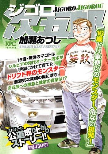 ジゴロ次五郎 16歳ドリ車使いのモンスター、危ない挑発! (プラチナコミックス)