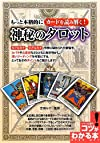 もっと本格的にカードを読み解く!神秘のタロット (コツがわかる本!)