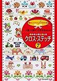 入園・入学のこどもたちのためのかんたんクロス・ステッチ〈7〉 (刺しゅうチャレンジBOOK)