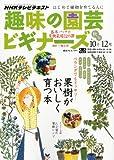 趣味の園芸ビギナーズ 2011年 10月号 [雑誌]