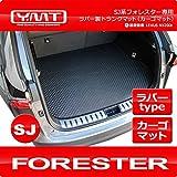 YMT SJ系フォレスター ラバー製ラゲッジマット(3分割タイプ)