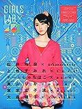GIRLS LAB×2.5D (ガールズラボ×2.5D)