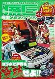 痛車グラフィックス vol.15 芸文MOOKS878号 (GEIBUN MOOKS 878)