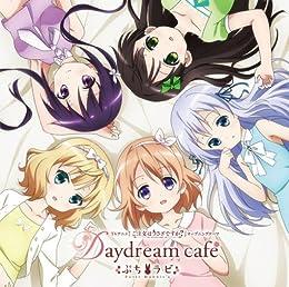 Daydream cafe(通常盤)TVアニメ(ご注文はうさぎですか?)オープニングテーマ