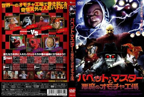 パペット・マスターと悪魔のオモチャ工場 [DVD]