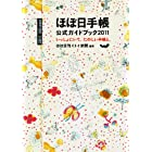 ほぼ日手帳 公式ガイドブック 2011 いっしょにいて、たのしい手帳と。