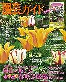 園芸ガイド 10月秋号