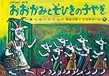 おおかみと七ひきの子やぎ (世界の名作 第 2集)