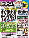 日経ソフトウエア2016年9月号 -