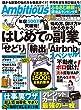 Ambitious (アンビシャス)Vol.5 (100%ムックシリーズ)