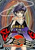 カミヨミ 5 (5) (ガンガンコミックス)