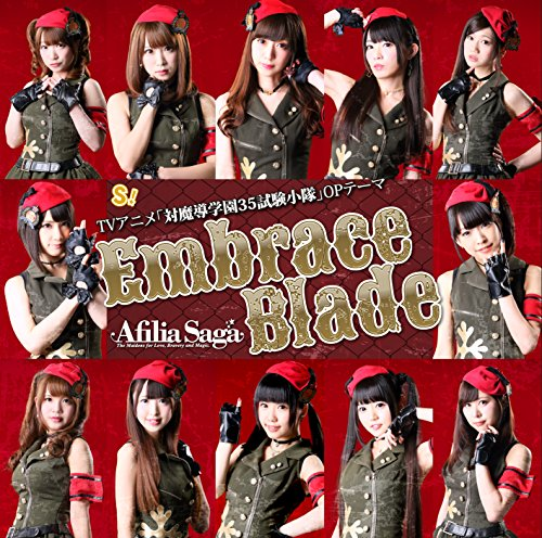 Embrace Blade(DVD付)