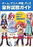ゲーム・アニメ・声優・グッズ 業界就職ガイド