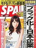 SPA! (スパ) 2013年 6/25号 [雑誌]