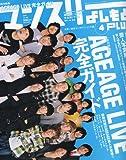 マンスリーよしもとPLUS ( プラス ) 2010年 04月号 [雑誌]