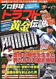 プロ野球ドラフト黄金伝説 (スコラムック)
