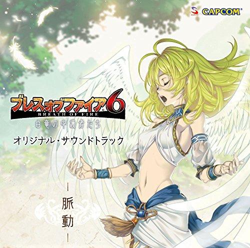 ブレス オブ ファイア 6 オリジナル・サウンドトラック -脈動-