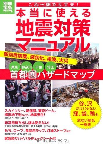 これ一冊で大丈夫! 本当に使える地震対策マニュアル (別冊宝島1866)
